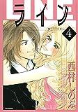 ライン(4) (Kissコミックス)