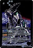 バトルスピリッツ/十二神皇編 第2章/BS36-036乙機獣ドリラスモスM