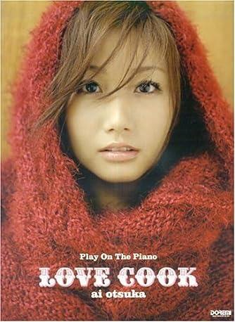 ピアノ弾き語り 大塚愛/LOVE COOK (ラブクック)