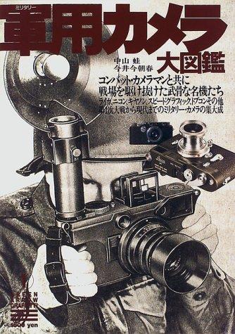 軍用カメラ大図鑑 (グリーンアロー・グラフィティ)