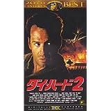 ダイ・ハード2【字幕版】 [VHS]