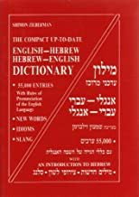 The Compact Up-to-Date English-Hebrew / Hebrew-English Dictionary (55,000 Entries) (Hebrew Edition)