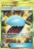 ポケモンカードゲーム/PK-SM9b-067 ビーストブリンガー UR