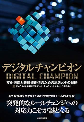 デジタルチャンピオン―変化適応と新価値創造のための思考とその戦略