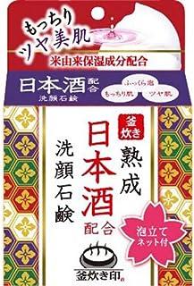 釜焚熟成日本酒洗顔石鹸80g