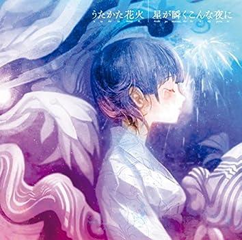 Utakata Hanabi / Hoshiga Matataku Konna Yoruni