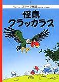 スマーフ物語 (7)  怪鳥クラッカラス