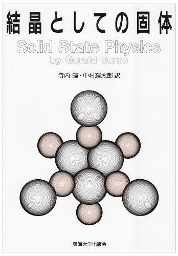 結晶としての固体 (バーンズ固体物理学)