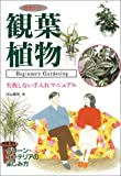 完全ガイド 観葉植物―失敗しない手入れマニュアル (Beginner's gardening)
