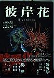 彼岸花 (Horror comics)