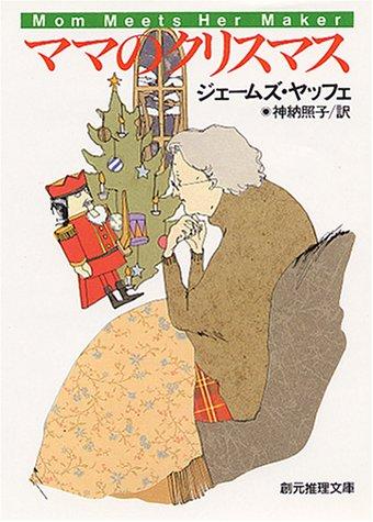 ママのクリスマス (創元推理文庫)