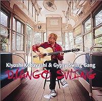 DJANGO SWING