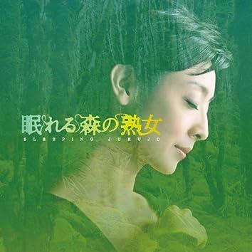 NHK Yoru Dora Nemureru Mori No Jukujo Orijinaru Soundtrack