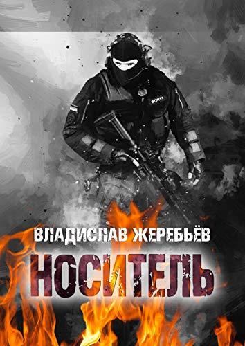 НОСИТЕЛЬ (Russian Edition)