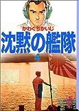 沈黙の艦隊(4) (講談社漫画文庫)