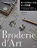 オートクチュールのビーズ刺繍: クロッシェ・ド・リュネビルとニードルによるパターン&モチーフ集