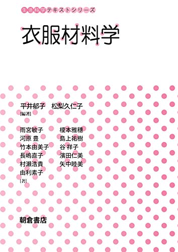 衣服材料学 (生活科学テキストシリーズ)