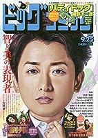 ビッグコミック 2020年 9/25 号 [雑誌]