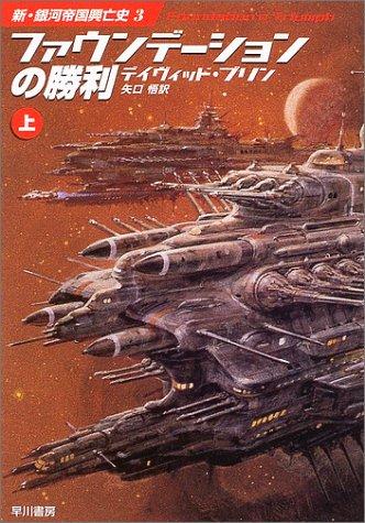 ファウンデーションの勝利(上) 新銀河帝国興亡史3 (ハヤカワ文庫 SF)の詳細を見る
