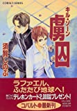 虜囚 キル・ゾーン (キル・ゾーンシリーズ) (コバルト文庫)
