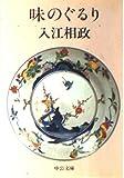 味のぐるり (中公文庫 M 62-5)