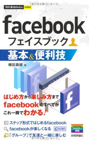 今すぐ使えるかんたんmini facebook 基本&便利技の詳細を見る