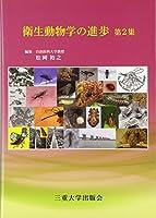 衛生動物学の進歩〈第2集〉