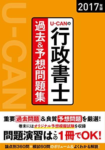 2017年版 U-CANの行政書士 過去&予想問題集【予想模擬試験つき】 (ユーキャンの資格試験シリーズ)