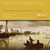 神よ、わが心は揺るぎません ~バロック時代における北ドイツのオルガン作品とカンタータ集