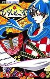 ぴんとこな(1) (フラワーコミックス)