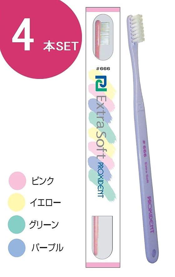 尊厳オープナーディプロマプローデント プロキシデント コンパクトヘッド ES(エクストラソフト) 歯ブラシ #666 (4本)