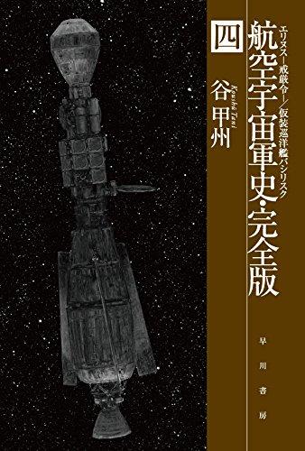 航空宇宙軍史・完全版 四: エリヌス―戒厳令―/仮装巡洋艦バシリスク (ハヤカワ文庫JA)