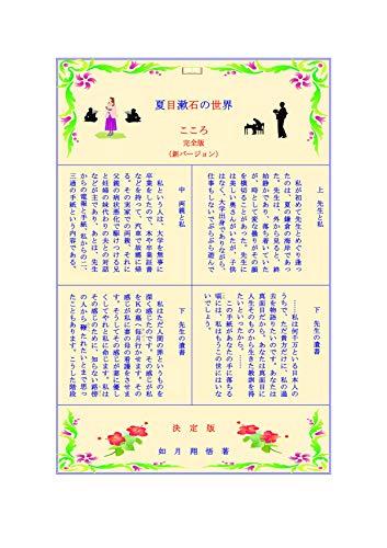 夏目漱石の世界 こころ 完全版 新バージョン