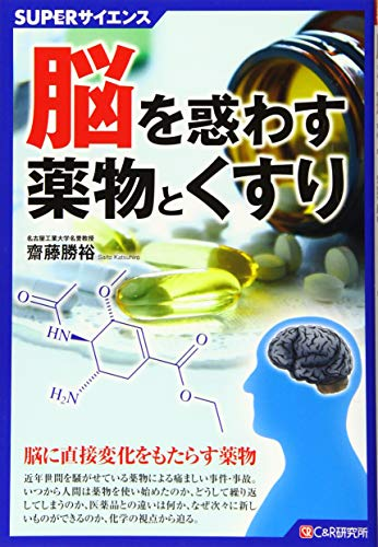 SUPERサイエンス 脳を惑わす薬物とくすり