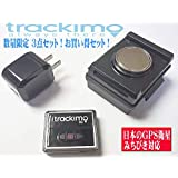 [セット品] 3点セット Trackimo(トラッキモ) 小型GPSトラッカー [TRKM010] リアルタイム追跡GPS発信機 + マグネット付き防水ケース (大容量3500mAhバッテリー内蔵) + USB充電器