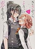 ささやくように恋を唄う(1) (百合姫コミックス)