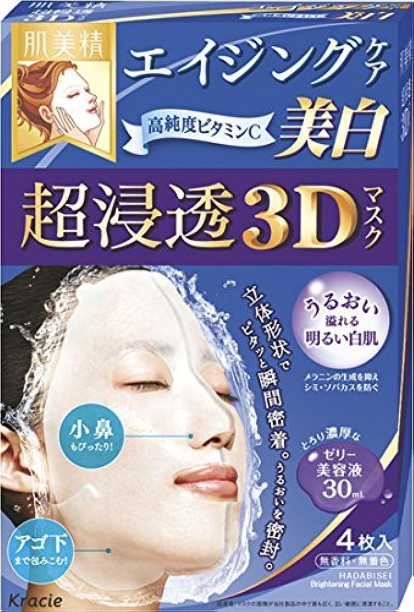 完全にぺディカブ通り抜ける肌美精 超浸透3Dマスク エイジングケア(美白) 4枚 (医薬部外品)