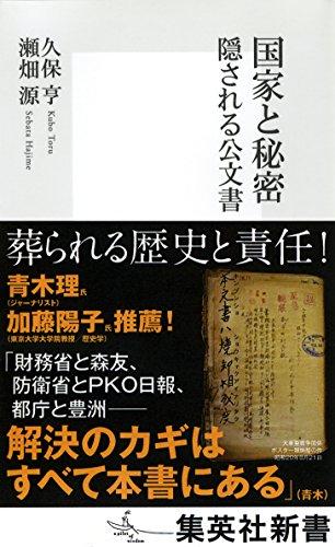 国家と秘密 隠される公文書 (集英社新書)の詳細を見る