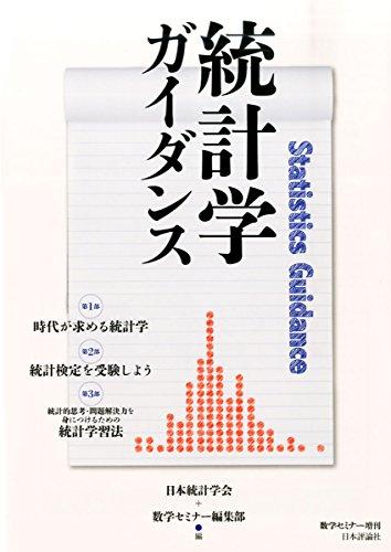 数学セミナー増刊統計学ガイダンス