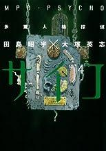 表紙: 多重人格探偵サイコ(14) (角川コミックス・エース) | 田島 昭宇×大塚 英志