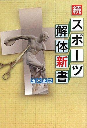 続「スポーツ解体新書」 (Zaiten books)