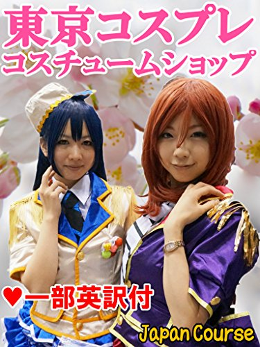 Cosplay Costume Shops in Tokyo: Where to buy costumes and experience cosplay of anime-manga-video games-maid and Japanese school uniforms (Sightseeing Guidebook) (Japanese Edition)
