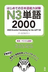 はじめての日本語能力試験単語 3巻 表紙画像
