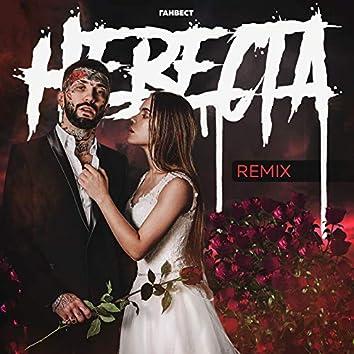 Невеста (Megasound Remix)