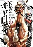 白星のギャロップ(1)【期間限定 無料お試し版】 (裏少年サンデーコミックス)