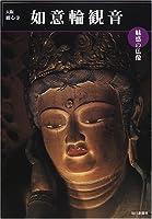 魅惑の仏像 如意輪観音―大阪・観心寺 (めだかの本)
