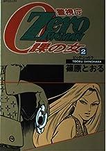 Zero WOMAN 警視庁0課の女 2 (SPコミックス)