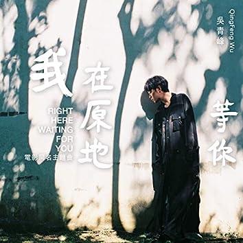 """Wo Zai Yuan Di Deng Ni (Dian Ying """"Wo Zai Yuan Di Deng Ni"""" Tong Ming Zhu Ti Qu)"""