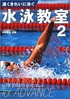 速くきれいに泳ぐ水泳教室〈2〉