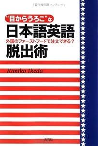 目からうろこな日本語英語脱出術―外国のファーストフードで注文できる?